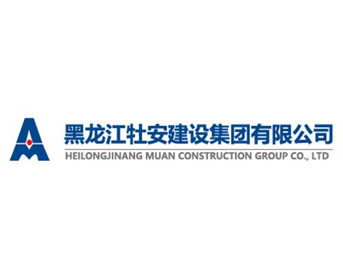 黑龙江牡安建设集团有限公司