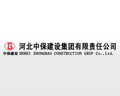 河北中保建设集团有限责任公司