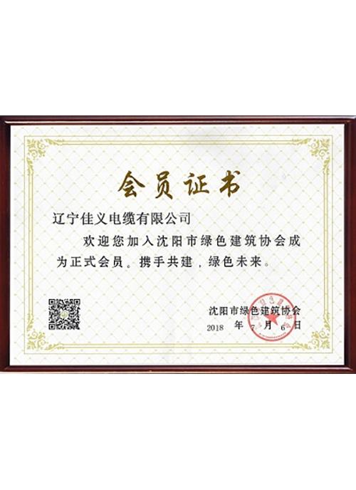 沈阳市绿色建筑协会会员证书
