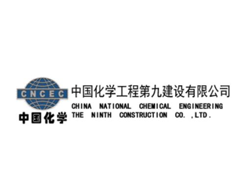 中国化学工程第九建设公司