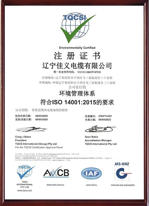 环境管理体系注册证书(中文)