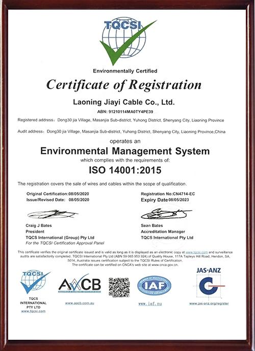 环境管理体系注册证书(英文)