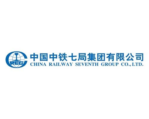 中国中铁七局集团有限公司