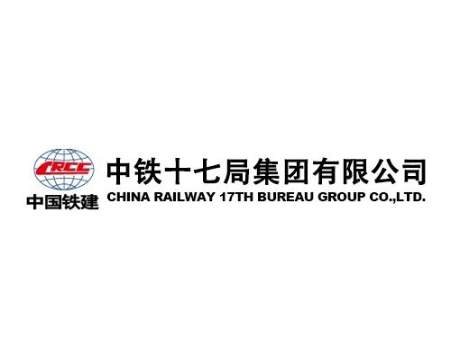 中铁十七局集团有限公司